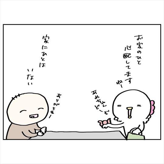 そこの婚活さん婚活漫画
