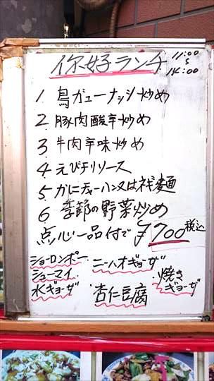 横浜中華街你好ランチ