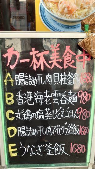 ミカママ中華街南粤美食