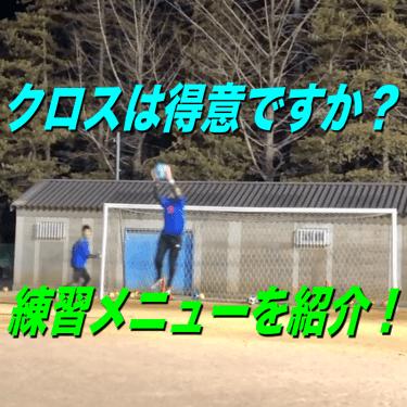 ゴールキーパーの練習メニューを紹介!(クロスボール編)