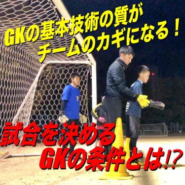 ゴールキーパーの基本技術の質がチームのカギになる!試合を決めるGKの条件とは!?
