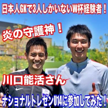 【炎の守護神】W杯経験者の川口能活さんもGKコーチとして参加!2019ナショナルトレセンU-14(前期)