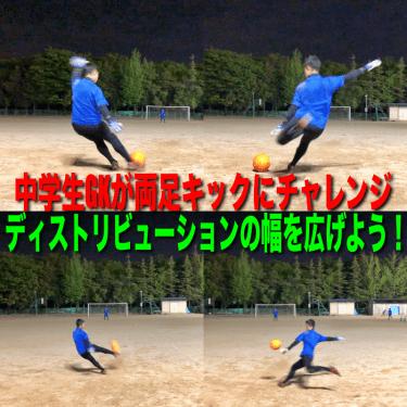 中学生ゴールキーパーが左右両足でボールを蹴る!ディストリビューションの幅を広げよう!