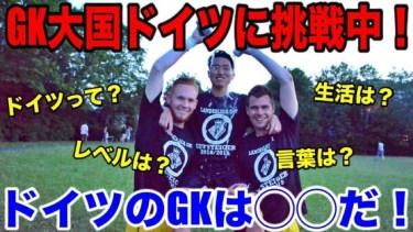 ゴールキーパー大国ドイツでチャレンジする日本人GK!