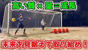 【高い質×量=成長】ゴールキーパーを上手くなるために未来を見据えて『今』を大事に練習に取り組め!