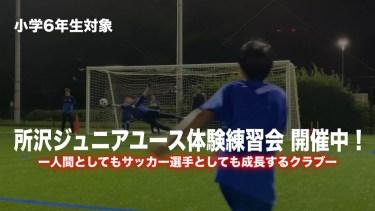 【小学6年生対象】所沢ジュニアユース体験練習会を開催中!