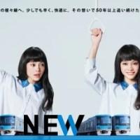 小田急複々線化事業PR「HELLO NEW ODAKYU!」、ビジュアルイメージには双子の女優MIO&YAEが登場