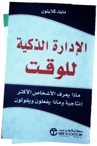 Brilliant Time Management by Mike Clayton, published in Arabic by Jarir Bookstore