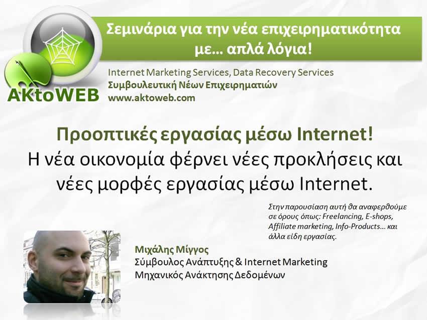 Εργασία Μέσω Internet - Online Εργασία - Μιχάλης Μίγγος