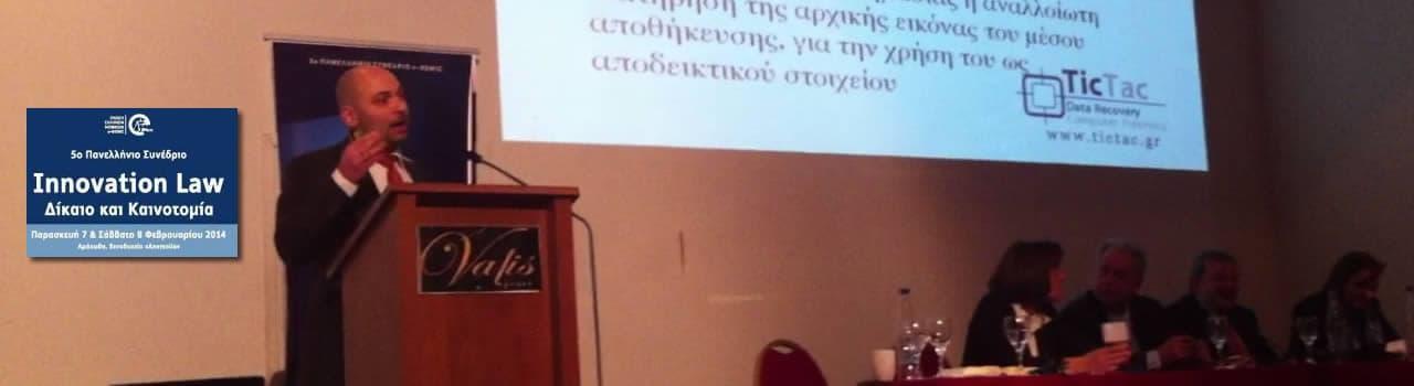 Μιχάλης Μίγγος - Ομιλία στην Infocom Security 2015 για την Ανάκτηση Δεδομένων
