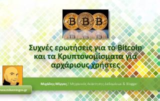 Bitcoin και Κρυπτονομίσματα