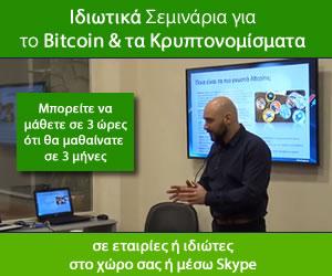 Ιδιωτικό Σεμινάριο Bitcoin & Κρυπτονομισμάτων