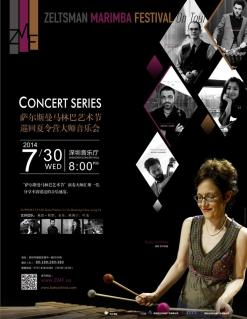 Poster from ZMF On Tour in Shenzhen, China