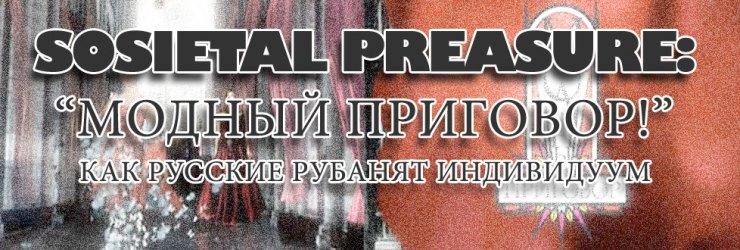 modniyPrigovor