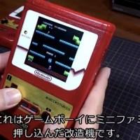 あこがれのポータブル化!?クラシックミニファミコンをゲームボーイ風に改造した「ファミコンポケット」の完成度が高すぎる