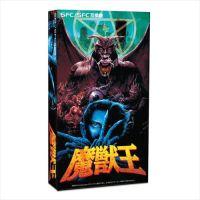これまたアツい!コロンバスサークルより、SFC互換機用カセット『魔獣王』が発売決定!