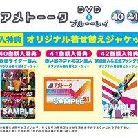 「アメトーーク!」新作 DVD&ブルーレイ、40・41・42巻セットの特典オリジナル着せ替えジャケットに、ファミコン風デザインを発見!