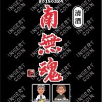Mr.ドットマンの大阪ワークショップ・トークショーイベント会場限定!ドット絵ラベルのオリジナル日本酒が発売決定!