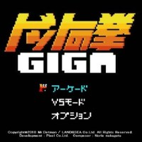 ドット絵アートが、ゲームキャラとなって生き生きと動く!Mr.ドットマンオリジナルゲーム『ドットの拳GIGA』5/20のゲームレジェンド28にて頒布決定!