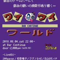 カフェバーコンティニュー、最後のゲームミュージックイベント!『コンティニュー ワイワイワールド』8/4に開催決定!