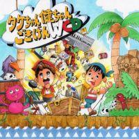 ユカイでごきげんな、ゲームBGMのアレンジ音源集!「タケちゃん健ちゃん ごきげんWCD」7/28に発売に!