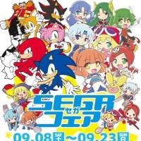 ソニック、ぷよぷよ、セガハードグッズがいっぱい!東急ハンズ横浜店にて、9/8より『セガフェア』開催決定!