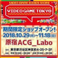 ゲームアパレルいっぱい!「VIDEOGAME TOKYO」期間限定ショップがふたたび原宿に登場!10/29~11/18まで!