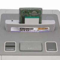 SFC用互換機やSFC本体で、ゲームボーイ・ゲームボーイカラー専用ソフトが遊べちゃう!GB用「拡張コンバーター」が発売に!