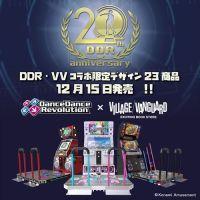 『DanceDanceRevolution』20周年記念 !ヴィレッジヴァンガードにて限定コラボグッズが発売決定!