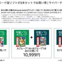 Amazon今年最後のビッグセール「サイバーマンデー」!ニンテンドースイッチプレゼントセット・Switchソフト2本セット・2DS LL本体セットがお買い得!