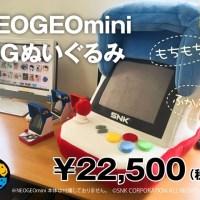 ふかふかでモチモチ!「NEOGEO mini」そっくりのでっかいぬいぐるみ「NEOGEOmini BIGぬいぐるみ」が数量限定で発売に!