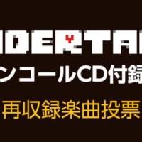 ニンテンドードリーム7月号の付録は、「UNDERTALE(+DELTARUNE)」アンコールCDを予定!再収録曲の人気投票を受付中!