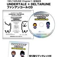 UNDERTALE + DELTARUNE ファンアンコールCDつき!ニンテンドードリーム7月号、5/21に発売に!