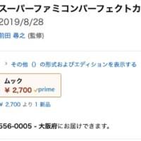 「パーフェクトカタログ」シリーズの最新刊!「スーパーファミコンパーフェクトカタログ」が発売に!