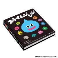 スライムが さまざまな形に姿を変えて登場する、超キュートな絵本!「スライムぴぴぴ」が発売に!