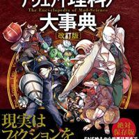 だいたい半額セール!Kindleのゲーム関連本フェアが開催中!8/29まで!