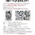 浜松曳馬「絆」幸座 (第1、第3水曜 19時〜)