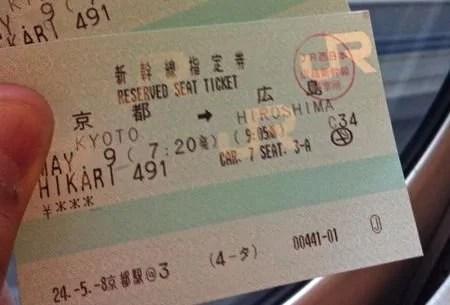 Ticket de trem no Japão