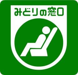 Símbolo para reservar assento no JR