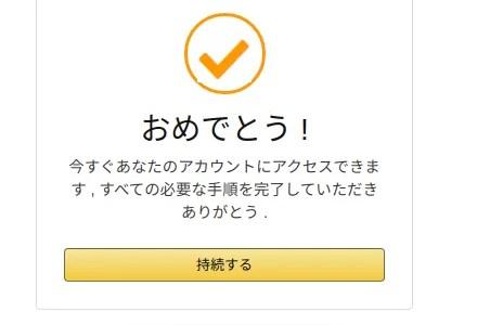 『架空請求』Amazon.co.jp にご登録のアカウント(名前、パスワード、その他個人情報)の確認