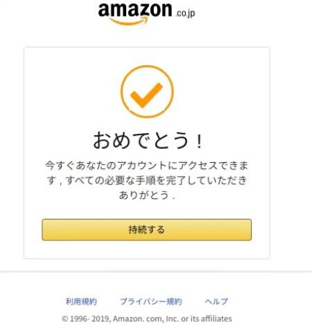 おめでとう!今すぐあなたのアカウントにアクセスできます,すべての必要な手順を完了していただきありがとう