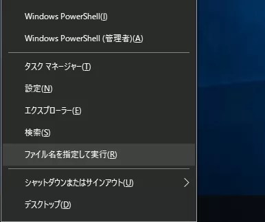 デスクトップ画面で『Windows』+『X』か左下の『ウインドウズボタン』を右クリックしてファイル名を指定して実行する(R)をクリックします。