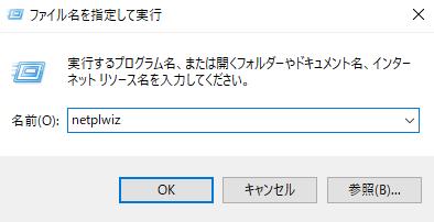 ファイル名を指定して実行のメニューから実行するプログラム名、または開くフォルダーやドキュメント名、インターネットリソース名の名前を入力する画面で『netplwiz』と入力してOKボタンをクリックします。
