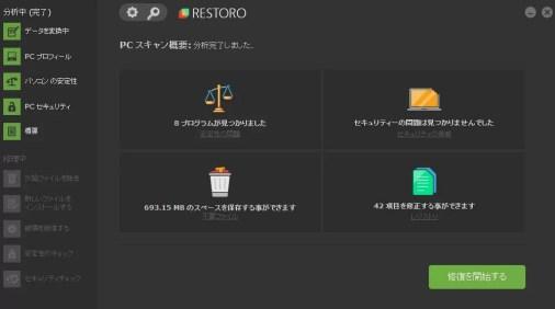 restoro操作画面