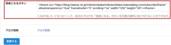 読者登録ボタンは「ダッシュボード」→「設定」→「詳細設定」の下の方に有る「読者になるボタン」の コードをHTML編集にコピーして貼り付けます。