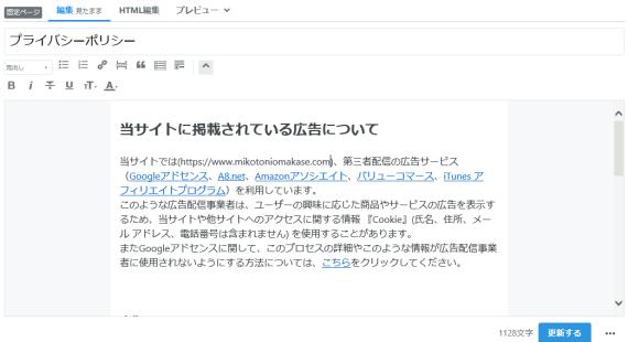 プライバシーポリシーを設置する方法は『はてなブログPro版』の方は『ダッシュボード』➔『固定ページ』➔『編集見たまま』からコピーしたものを貼り付けます。