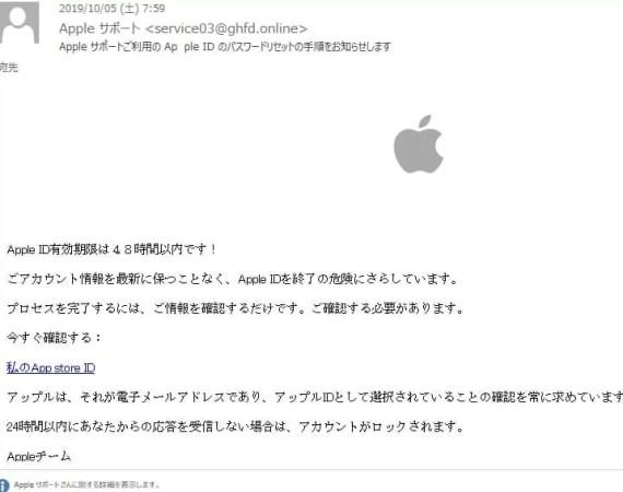 このメッセージは、お使いのApple IDことを通知することです(◯◯◯yahoo.co.jp)セキュリティ上の理由でロックされています。