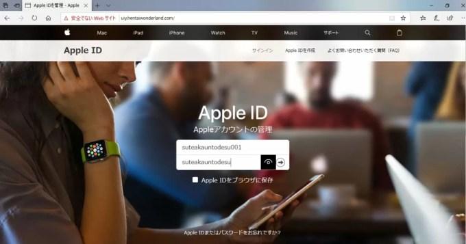 こちらは見た目は本物の『Apple Store』のサイトに似ていますが偽サイトです。