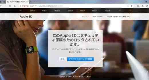 Apple Store(アップルストア)を名乗る架空請求業者から届いた迷惑メールの内容