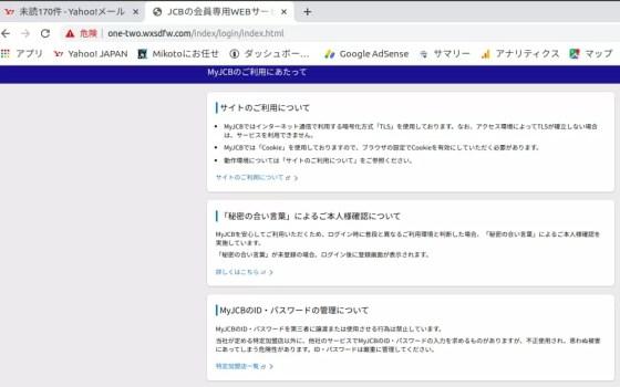>カード番号/と有効期限を入力する画面が出ましたが情報を入力する前に左上に有るMyJCBのサービスについてをクリックすると偽サイトでは珍しくMyJCBサイトのご利用方法や注意事項などのサポートページも作り込まれていますが偽サイトです